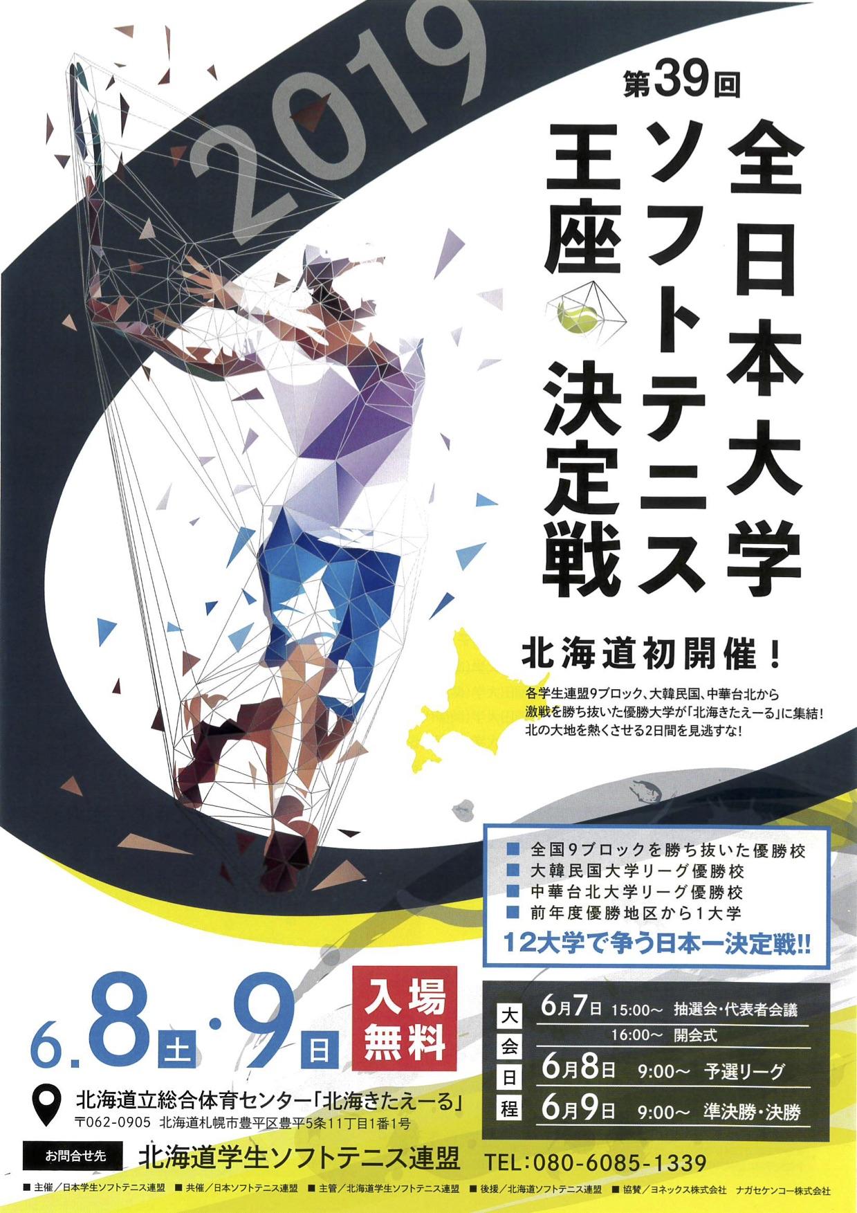 第39回全日本大学ソフトテニス王座決定戦 @ 北海きたえーる